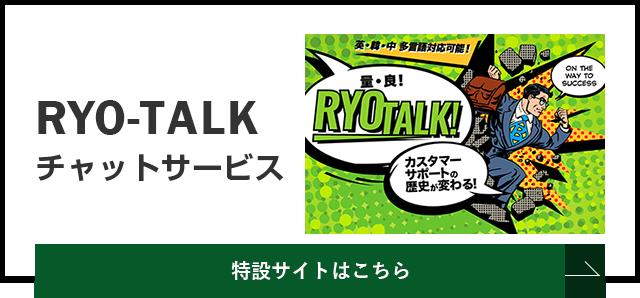 RYO-TALKチャットサービス 特設サイトはこちら