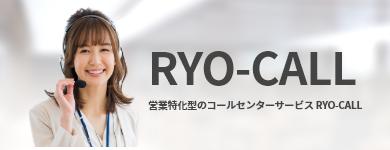 コールセンター代行・電話代行・テレアポ代行・営業代行サービスのRYO-CALL