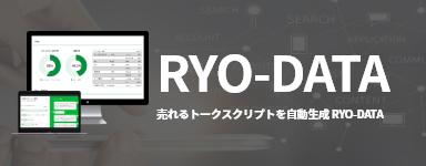 AI営業代行でトークスクリプトテンプレート自動作成!AI営業支援「RYO-DATA」コールセンター委託・外注・代行なら