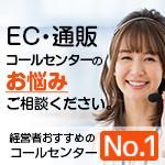 通販コールセンター代行・ECショップの電話受付ならアップセルテクノロジィーズ株式会社に委託・外注を