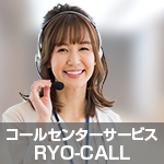 コールセンター代行・電話代行ならテレマーケティングのアップセルテクノロジィーズ株式会社