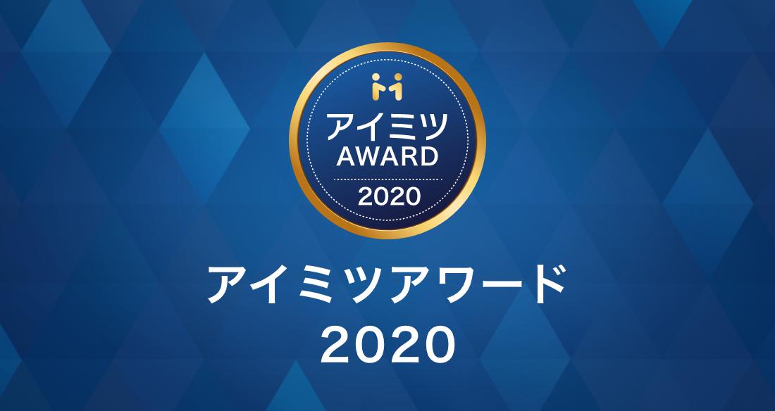 「アイミツアワード2020」の営業代行部門&コールセンター部門をW受賞